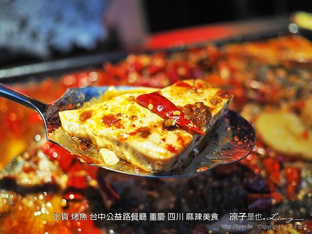 水貨 烤魚 台中公益路餐廳 重慶 四川 麻辣美食 14