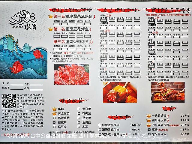 水貨 烤魚 台中公益路餐廳 重慶 四川 麻辣美食 1
