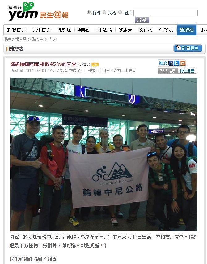 民生@報|鐵騎輪轉西藏 挑戰45%的天堂