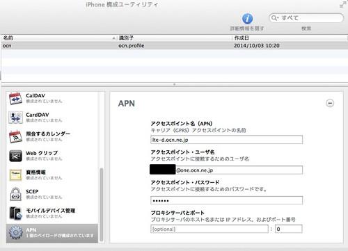 iPhone 構成ユーティリティ-5