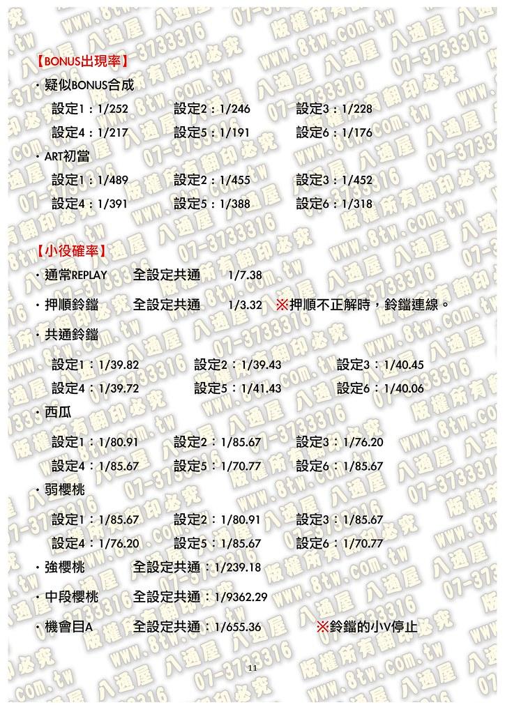 S0222必殺仕事人 中文版攻略_Page_12