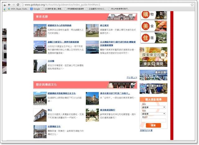 日本東京自助懶人包旅遊攻略整理文乘換案內appimage011