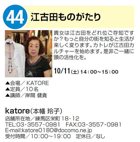 KATORE(江古田)
