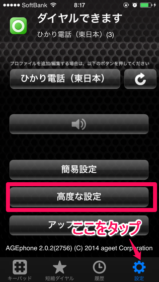 agephone1