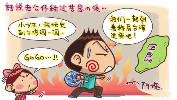 香港人移居台灣1