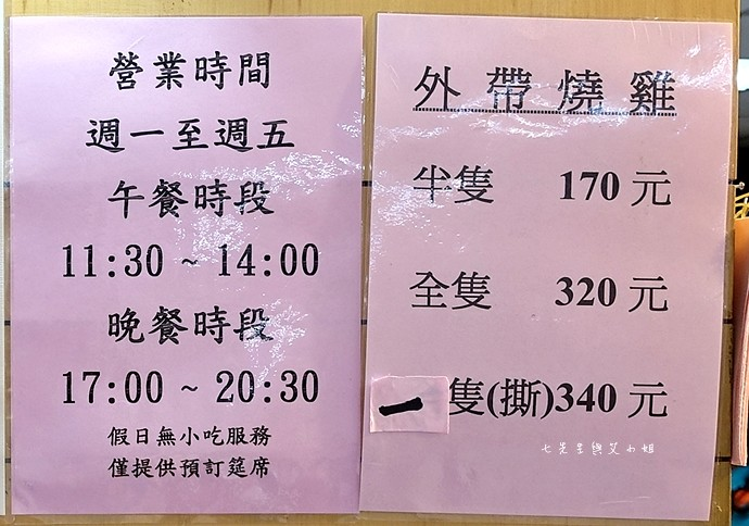 8 永寶餐廳山東燒雞墨魚香腸