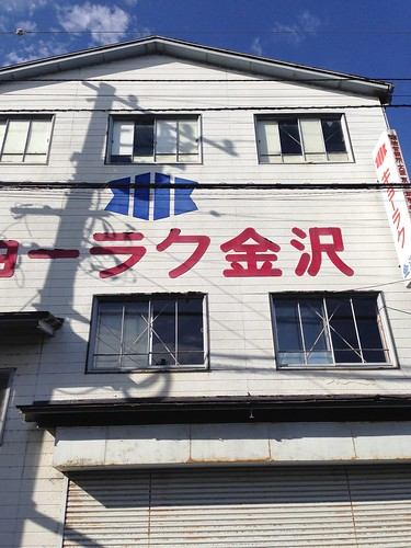 Japan | 日本 2014 夏