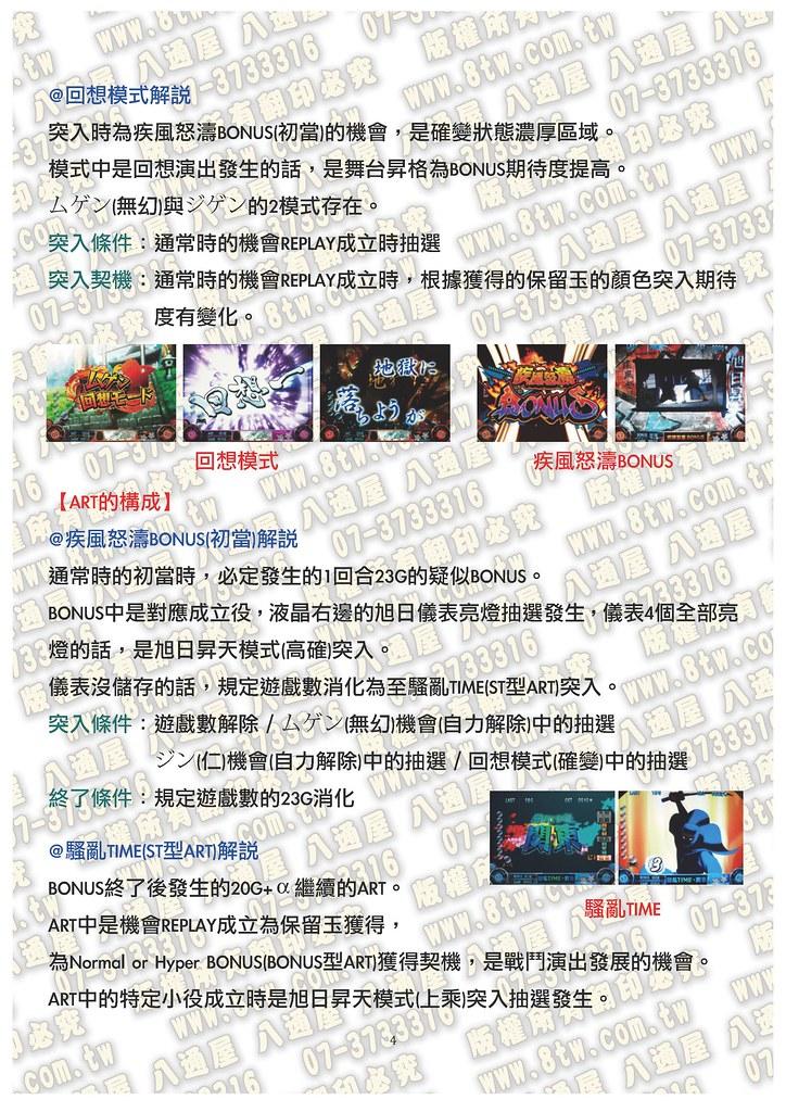 S0208混沌武士-流轉輪迴中文版攻略_Page_05