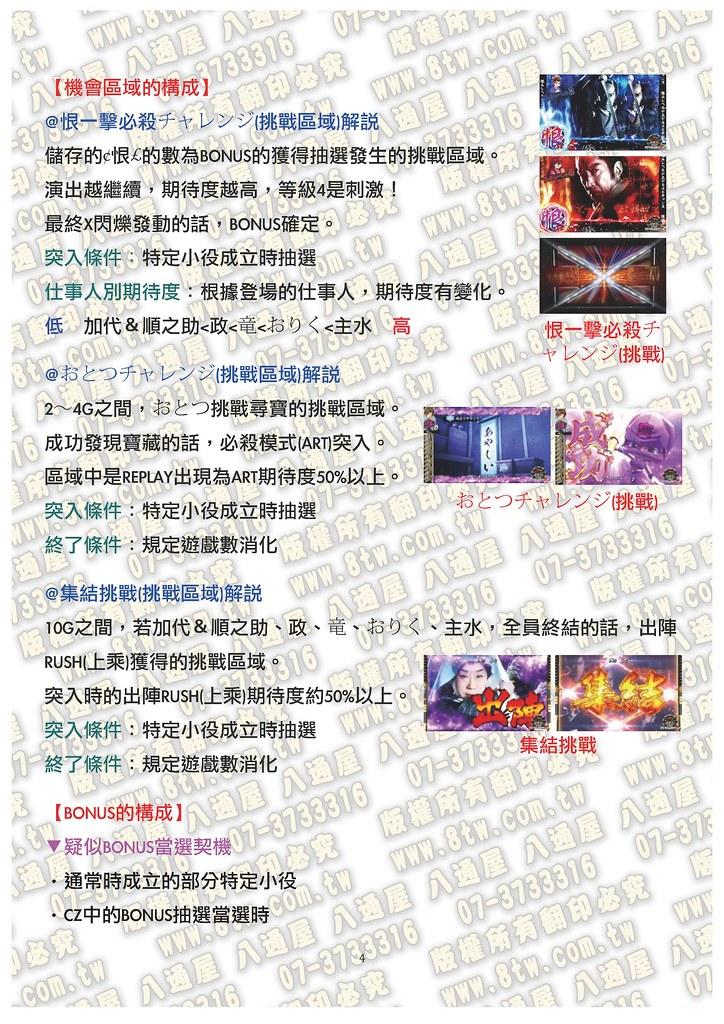 S0222必殺仕事人 中文版攻略_Page_05