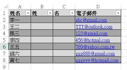 [Excel] 快速填入 & 資料分析-1