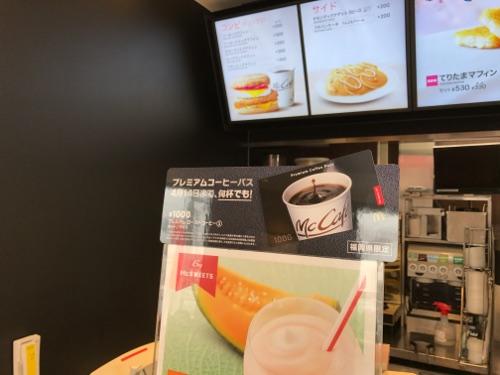 maccoffeepass000