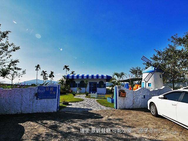 埔里 景觀餐廳 可妮小屋 6