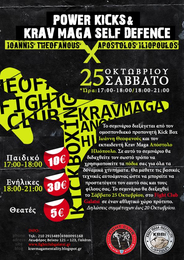 Σεμινάριο Krav Maga - Σάββατο 25 Οκτωβρίου