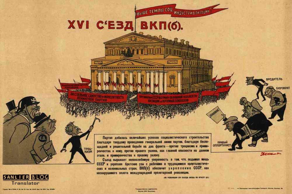 关于托洛茨基的宣传画18