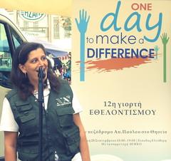 ΝΕΑ ΑΚΡΟΠΟΛΗ συν-διοργανωση 12ης γιορτης εθελοντισμου!