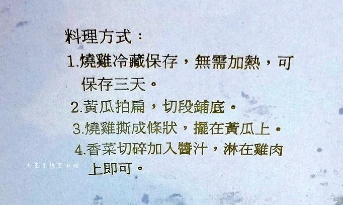 12 永寶餐廳山東燒雞墨魚香腸