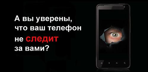 1409747535_a-vash-telefon-ne-sledit-za-vami