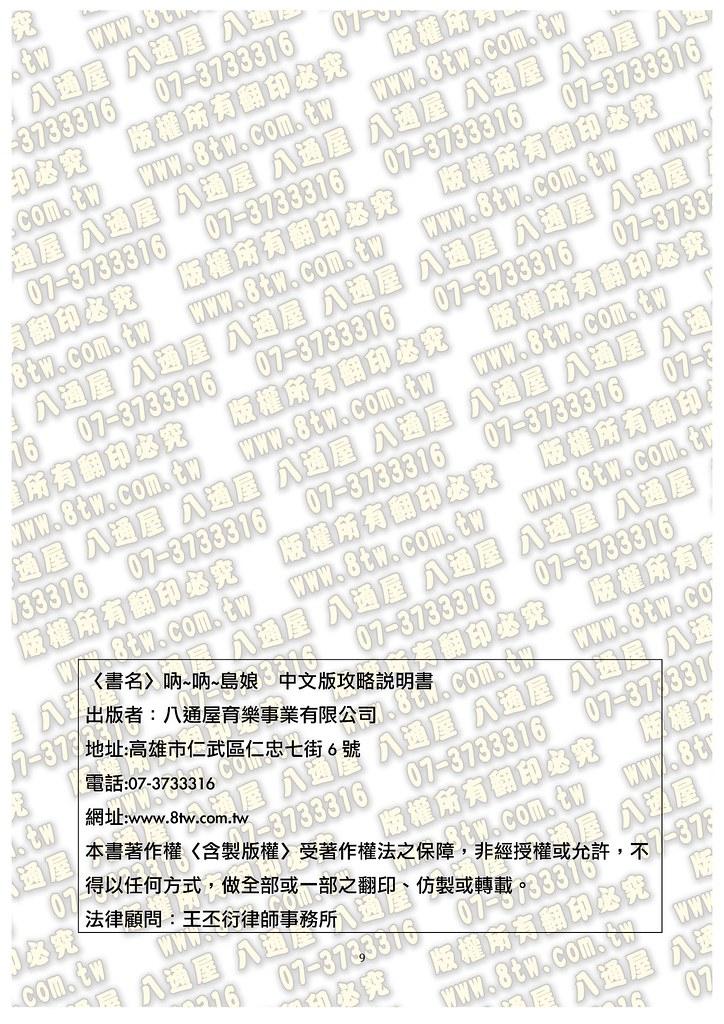 S0024吶~吶~島娘 中文版攻略_Page_10