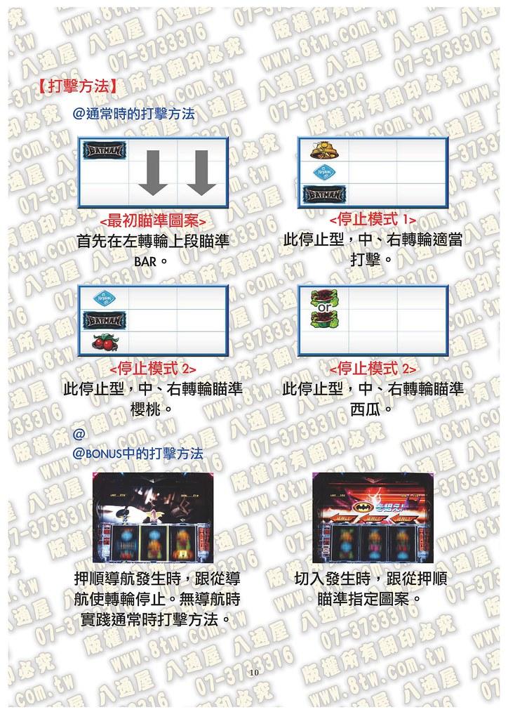 S0232蝙蝠俠 中文版攻略_Page_11