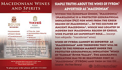 Skopje, FYROM & the truth behind its pseudo-macedonian wines #vardarska