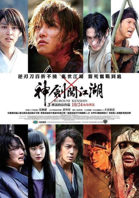 141008 - 電影《神劍闖江湖3:傳說的最終篇》3支最新預告『No.1×去吧×心』公開、台灣24日隆重上映!
