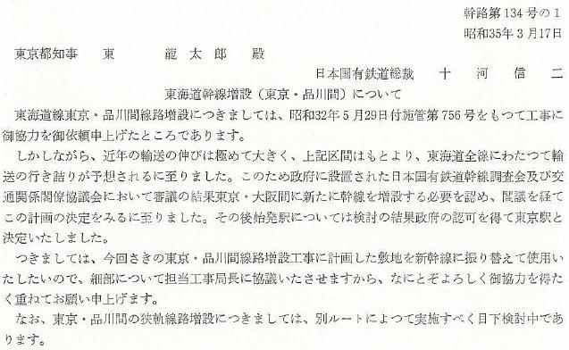 東海道新幹線東京駅案4
