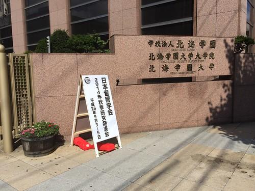 音響学会 北海道