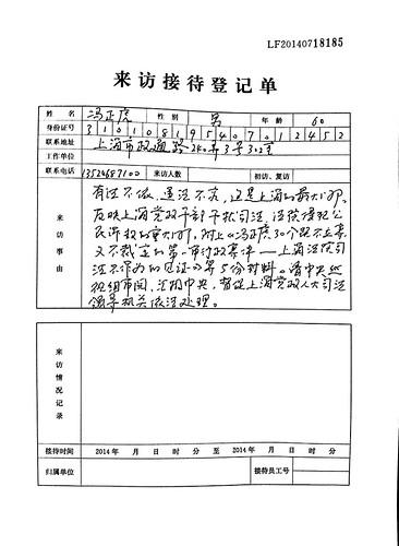 20140917走访巡视组