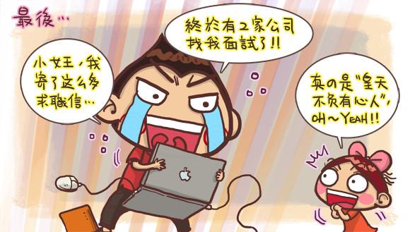 香港人移居台灣4