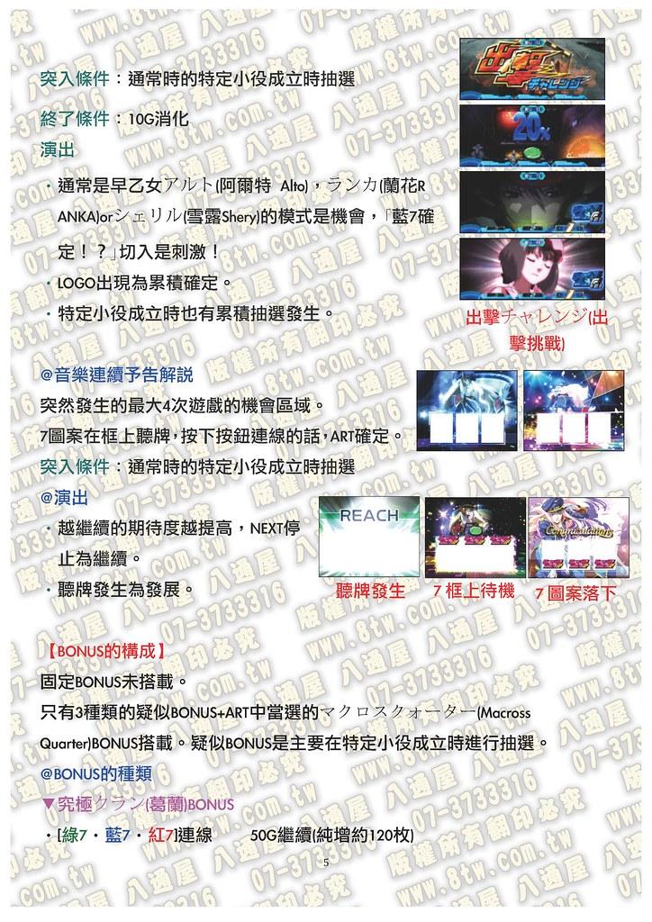 S0209超時空要塞2 中文版攻略_Page_06