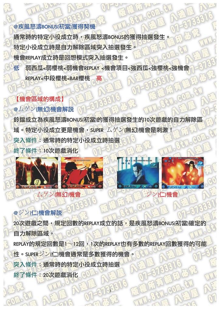 S0208混沌武士-流轉輪迴中文版攻略_Page_04