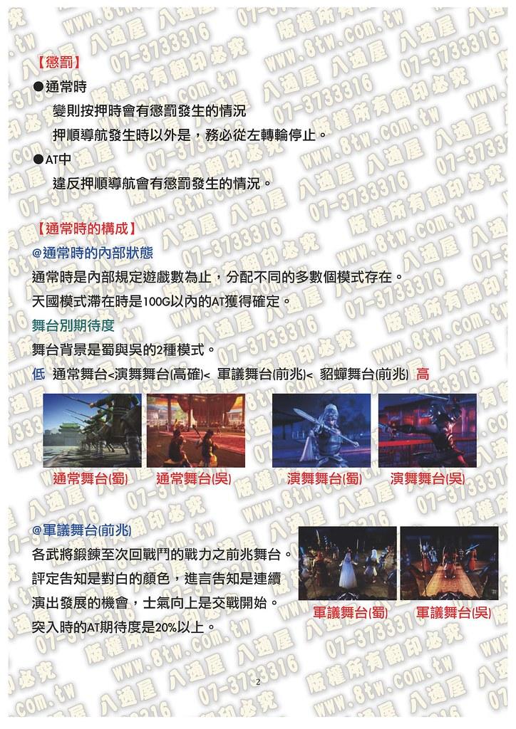 S0234三國志 中文版攻略_Page_03