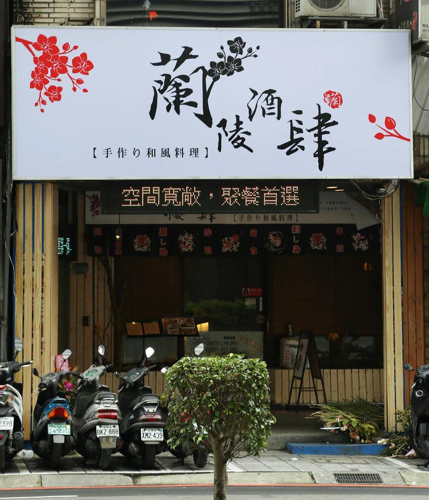 蘭陵酒肆 (2)