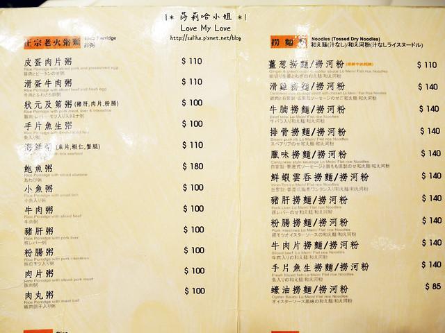 台北東區美食餐廳推薦1976香港粥麵館 (12)