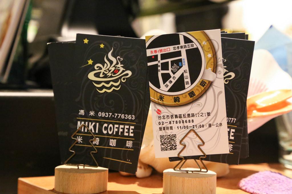 IMG_7065永春咖啡米綺咖啡 (49)