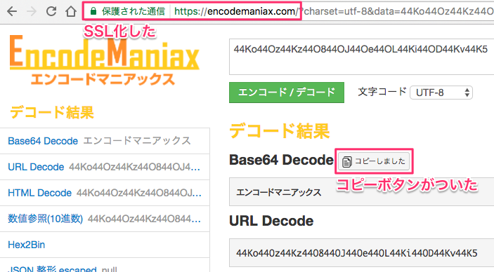 encodemaniax_ssl_copy_btn