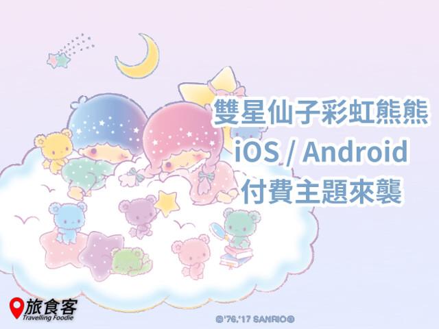 LINE 主題-雙星仙子彩虹熊熊