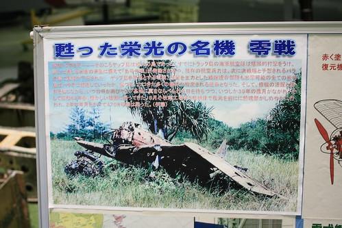 零式艦上戦闘機 ゼロ戦 IMG_5214