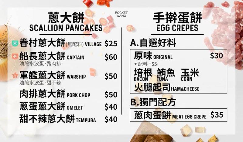 【台北早餐】Pocket Wang王家口袋燒餅(北醫旗艦店),藝人吳宗憲女兒Sandy開的燒餅店,來自高雄左營眷村的美味