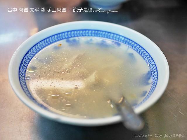 台中 肉圓 太平 隆 手工肉圓 8