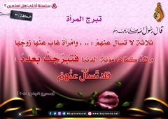 تبرج المرأة  http://www.baynoona.net/ar/ #بطاقات_شبكة_بينونة_للعلوم_الشرعية
