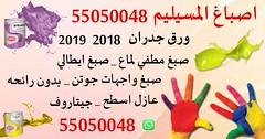 معلم صباغ بالكويت احدث الديكورات وورق الجدران