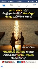 Friends word