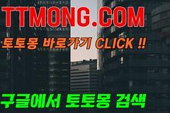 [토토몽]사다리사이트 먹튀검증사이트MGM홀짝 검증완료 업체스포츠토토