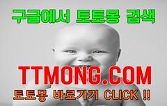 [토토몽]소셜그래프게임 제휴사이트믈브픽 등우리계열카지노록사다리주소 기준픽공유
