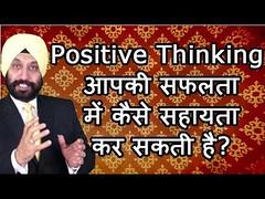 Positive Thinking आपकी सफलता में कैसे सहायता कर सकती है?