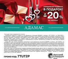 Купон на получение подвески в АДАМАС от банка Русский Стандарт до 28 февраля 2019 года