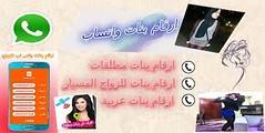 ارقام بنات 2019 مصريات وسعوديات مطلقات يرغبن في الزواج الجاد بنات جامد