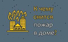 Что означает сон про пожар в доме - толкования по ТОП 41 соннику